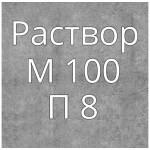 РАСТВОР М100 П8