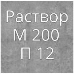 РАСТВОР М200 П12