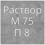 РАСТВОР M75 П8