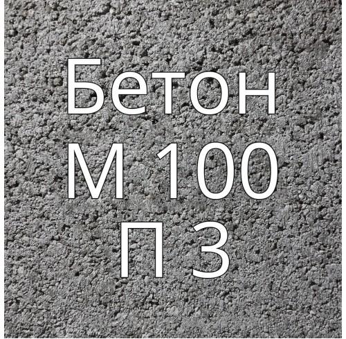Бетон товарный B 7,5 М100 П 3