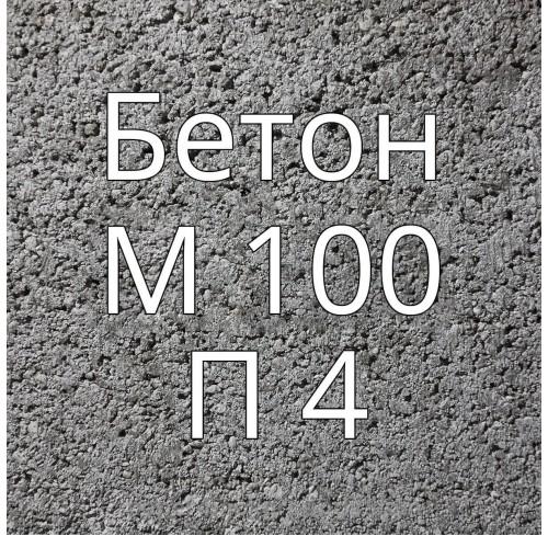 Бетон товарный B 7,5 М100 П4
