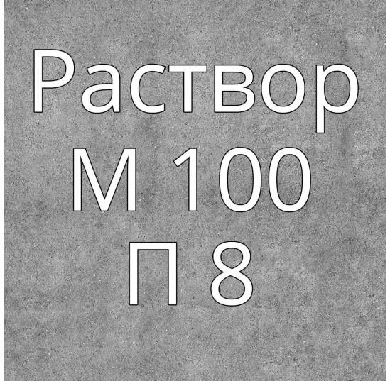 Раствор цементный М100 П8