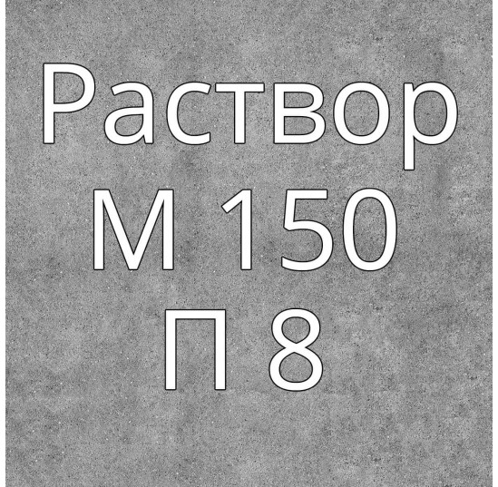 Раствор цементный М150 П8