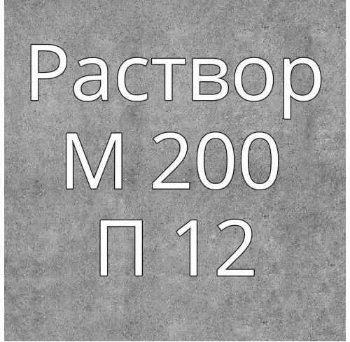 Раствор цементный М200 П12