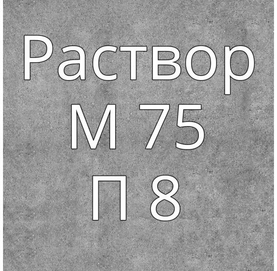 Раствор цементный М75 П8