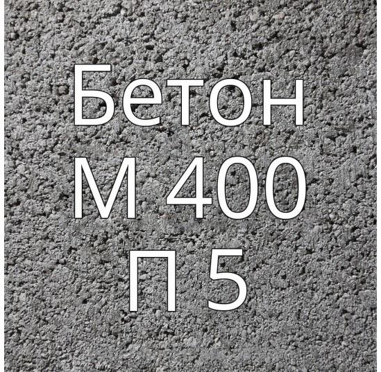 Бетон товарный B 30 М400 П5