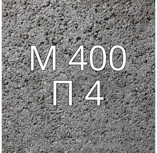 Бетон товарный B 30 М400 П4